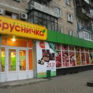 supermarketbrisnichk1