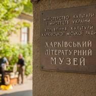 literarymuseum4