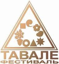 TAVALE Festival